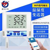 RS-WS-WIFI-6建大仁科 无线温湿度记录仪手机远程监控