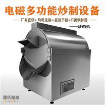 超導加熱微電腦控溫炒藥機霍氏機械