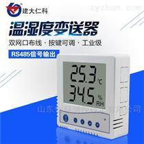 RS-WS-N01-1高精度温湿度记录仪
