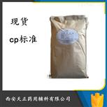 医用水溶性淀粉企业标准 有质检单