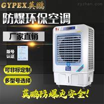 惠州化工廠防爆冷風機14000風量移動式