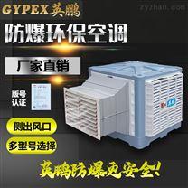 渝中英鹏防爆环保空调23000m³/h