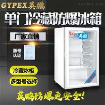 西安大学防爆冰箱冷藏柜100L