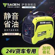 萨登24伏直流发电机小型手提式