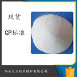藥用羥苯丙酯鈉1kg  制劑輔料