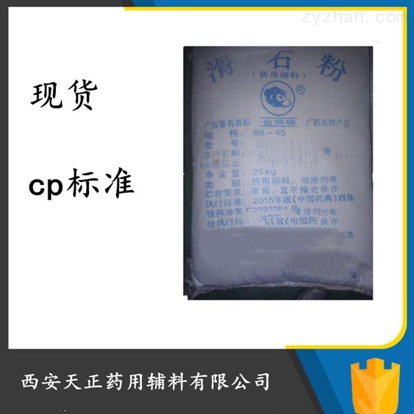 药用滑石粉25kg 作用赋形剂
