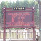 OSEN-FY南宁青秀山景区负氧离子在线监测设备系统