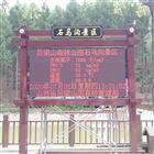 OSEN-FY上海旅游景点负氧离子含量数据在线监测系统