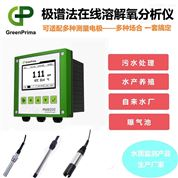 DO分析仪_GreenPrima 溶解氧测量仪