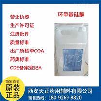 药用级环甲基硅酮价格99含量