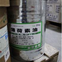 医用级薄荷素油符合国药准字原料药资质齐全