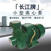 380V小型增压泵长江牌离心泵