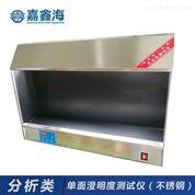 不锈钢单面喷涂澄明度检测仪