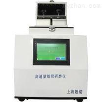 Bionoon-384高通量组织研磨仪