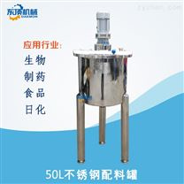 不锈钢配料罐(50L)