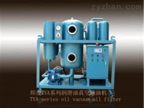 TYA-50润滑油真空滤油机