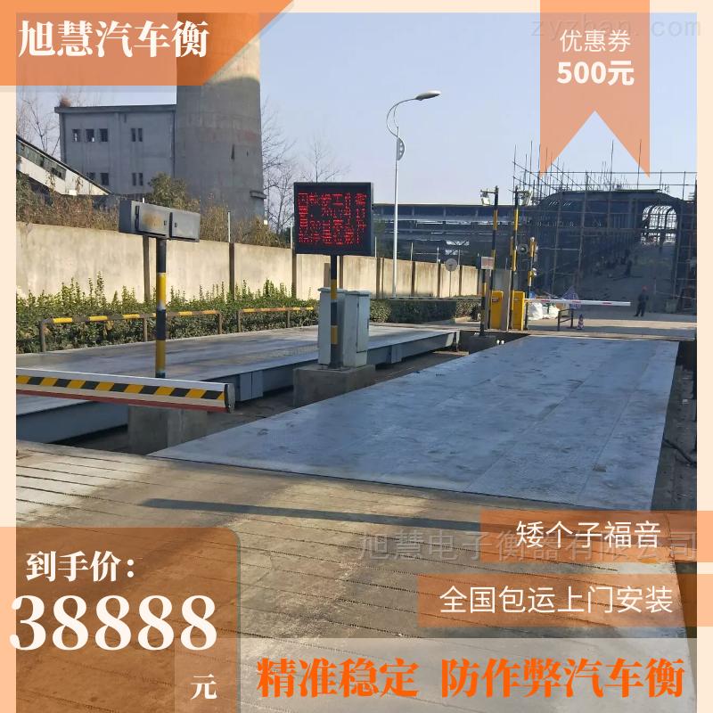 樊城地磅(厂家+价格)