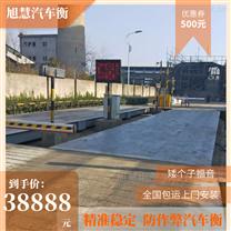 樊城地磅(廠家+價格)