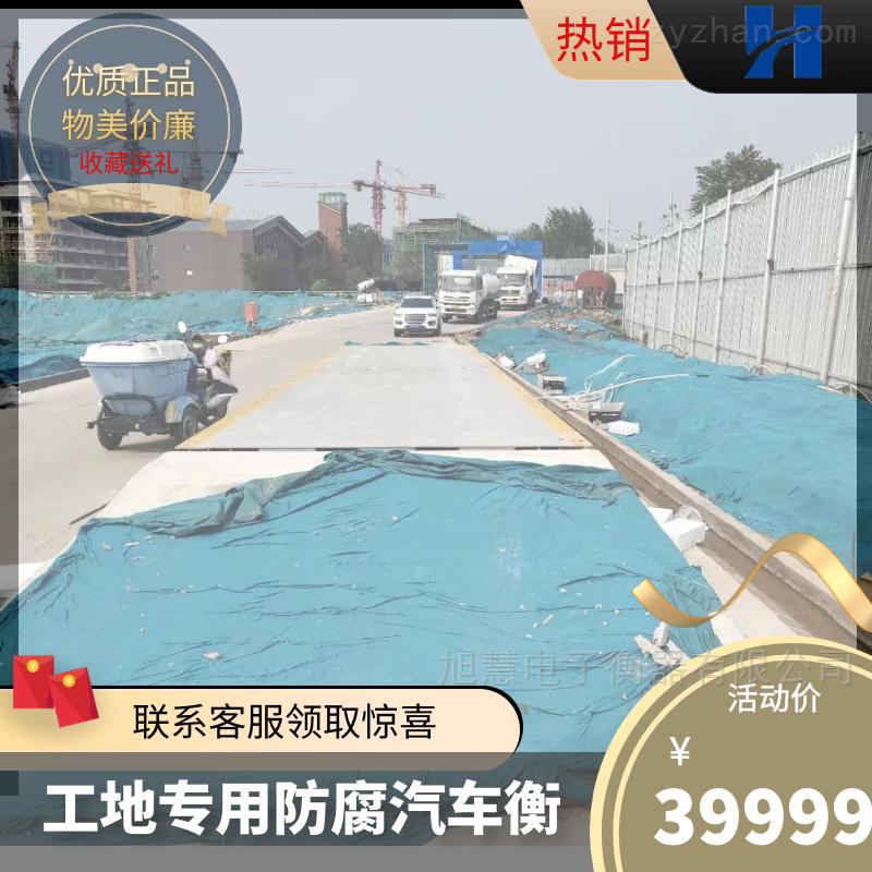 長陽地磅-長陽【1-200噸】地磅廠家