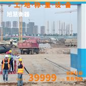 SCC郧县地磅-郧县(1-200吨)地磅价格