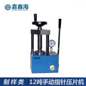 嘉鑫海12吨手动指针压片机