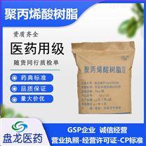 药用级辅料聚丙烯酸树脂IV粉末市场批发价格