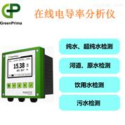 英国GreenPrima_在线电导率分析仪