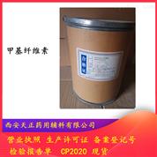 药用甲基纤维素MC粘度4000 5kg 起订