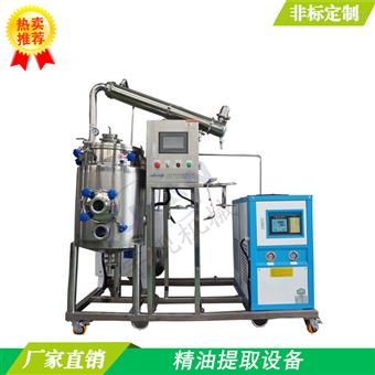 Y-JY芳香植物精油提取設備