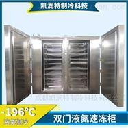 KRT/YDX-S2食品速冻机