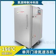 KRT/YDX-1液氮速冻柜