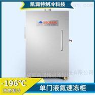 KRT/YDX-1液氮冷冻机