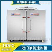 竹笋液氮速冻机/速冻柜价格