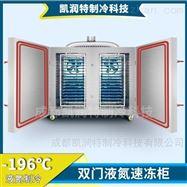 KRT/YDX-D1液氮制冷设备