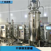 上海優質廠家供應不銹鋼生物發酵罐