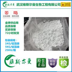 维斯尔曼头孢西丁钠 原料 33564-30-6