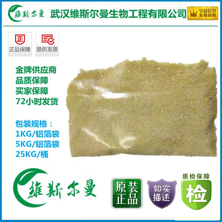 盐酸芦氟沙星 医药原料 106017-08-7
