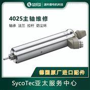 SycoTec4025主轴快速精修|分板机主轴维修
