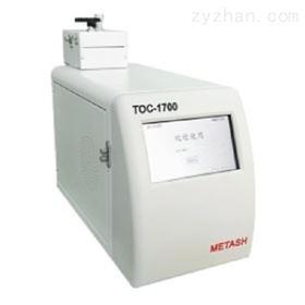 TOC-1700总有机碳分析仪(在线型)