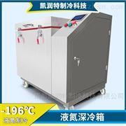 液氮深冷装配箱