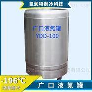 KRT-400-500广口液氮罐