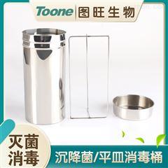 TW-90X沉降菌/平皿消毒桶