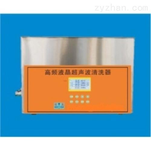 高频液晶超声波清洗机