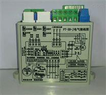 PT-3D-J/PK-3D-J控制模塊