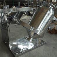 SYH型高效三维运动混合机