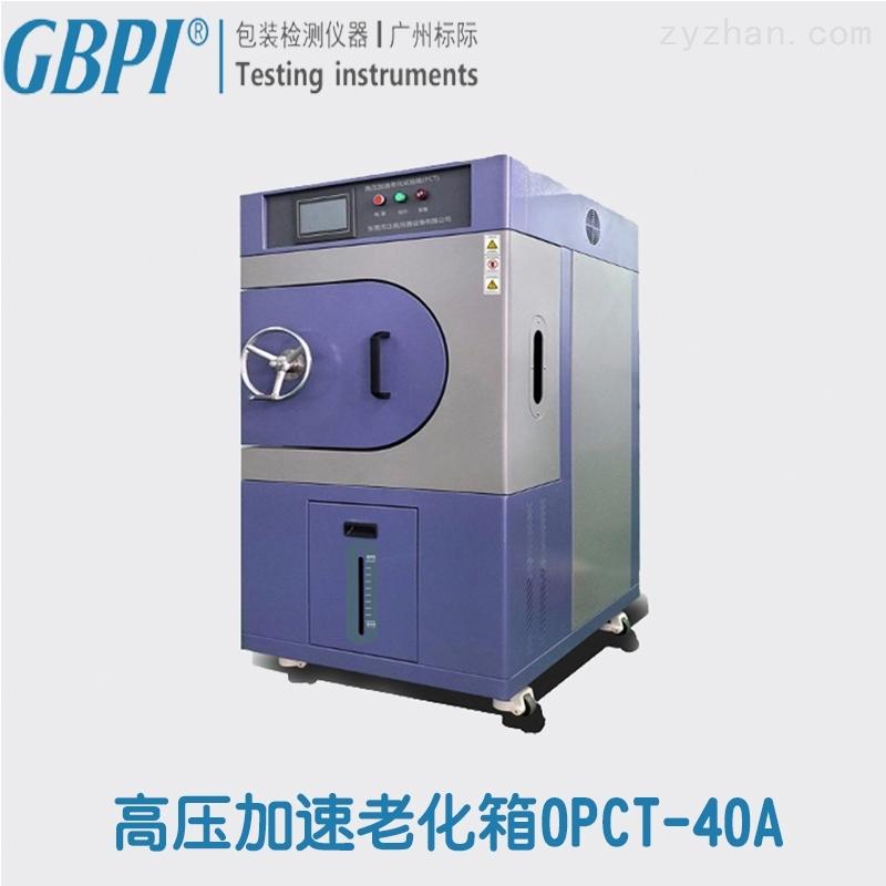 塑胶|电子|饱和高压加速老化箱OPCT-40A