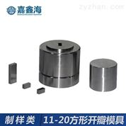 嘉鑫海11-20mm方形开瓣模具