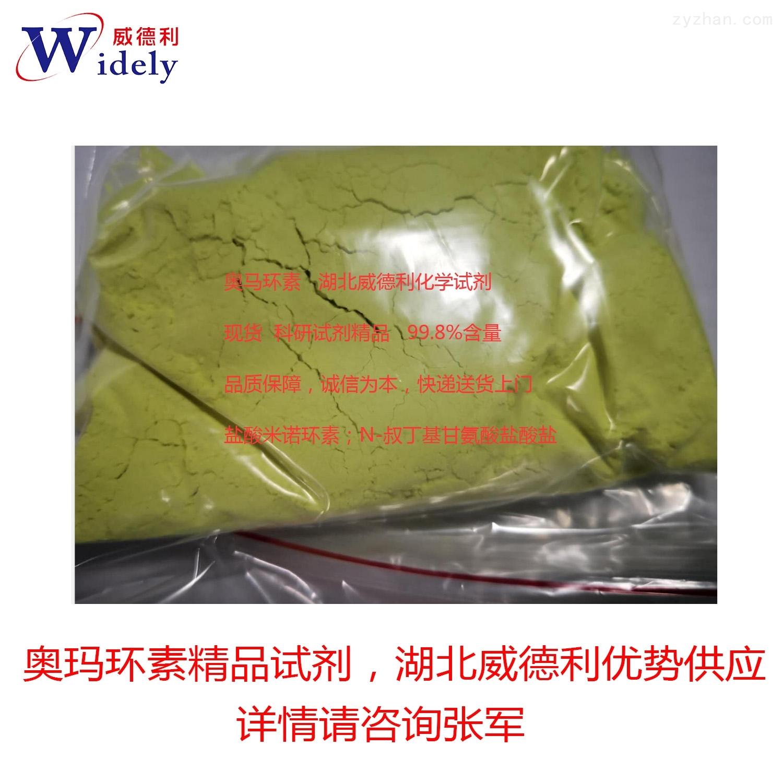 奥玛环素科研试剂原料 中间体 1075240-43-5