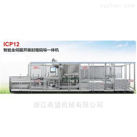 ICP12智能全伺服开装封箱码垛一體機