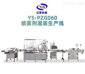 YS-PZG060喷雾剂灌装机